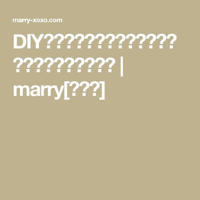 diy marry