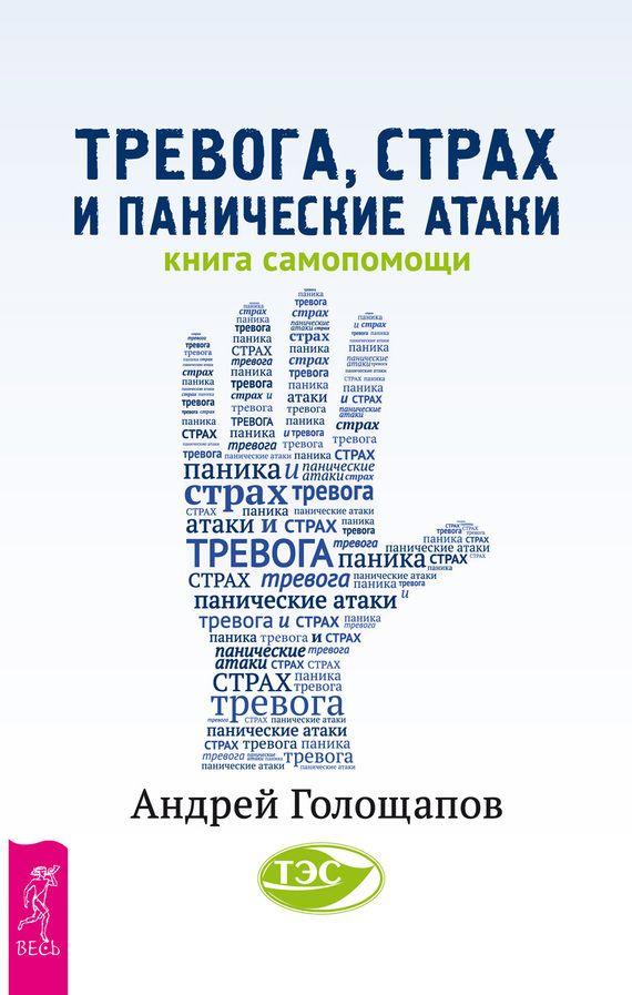 Тревога, страх и панические атаки. Книга самопомощи #читай, #книги, #книгавдорогу, #литература, #журнал, #чтение