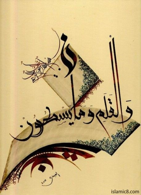 Calligraphy of the Verse Noon Noon, I call to witness the pen, and what they inscribe. ن وَالْقَلَمِ وَمَا يَسْطُرُونَ