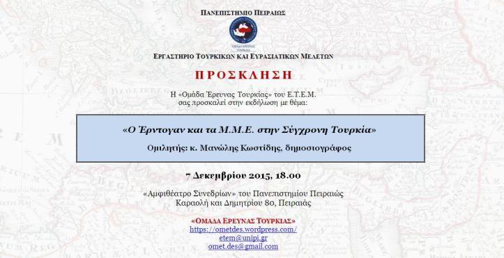 Ο Έρντογαν και τα Μ.Μ.Ε. στην σύγχρονη Τουρκία December 7 @ 6:00 pm - 9:00 pm