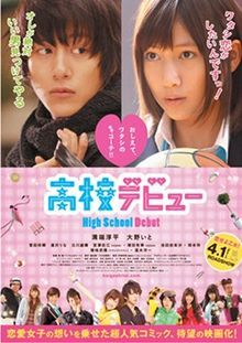 movie 'High School Debut' starring Mizobata Junpei and Ito Ono one of the most adorable movies ever! based on a manga