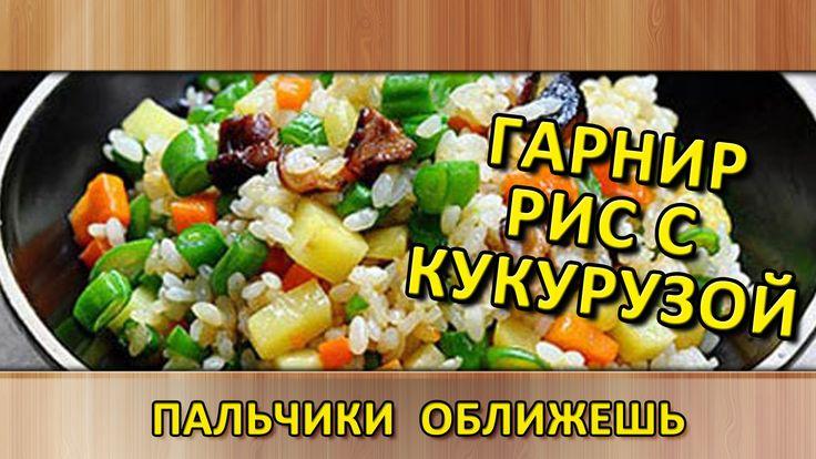 Вкусный гарнир рис с кукурузой Рис – это классический гарнир к мясу, рыбе и морепродуктам.  Блюдо, которое я вам хочу сегодня предложить, также можно включать в рацион во время поста. Это не только вкусный гарнир, такой рис вполне может стать основным блюдом в пост.   Не забываем подписываться на канал ! Наша группа ВКонтакте http://vk.com/otpuza Смотрите и повторяйте эти простые действия.