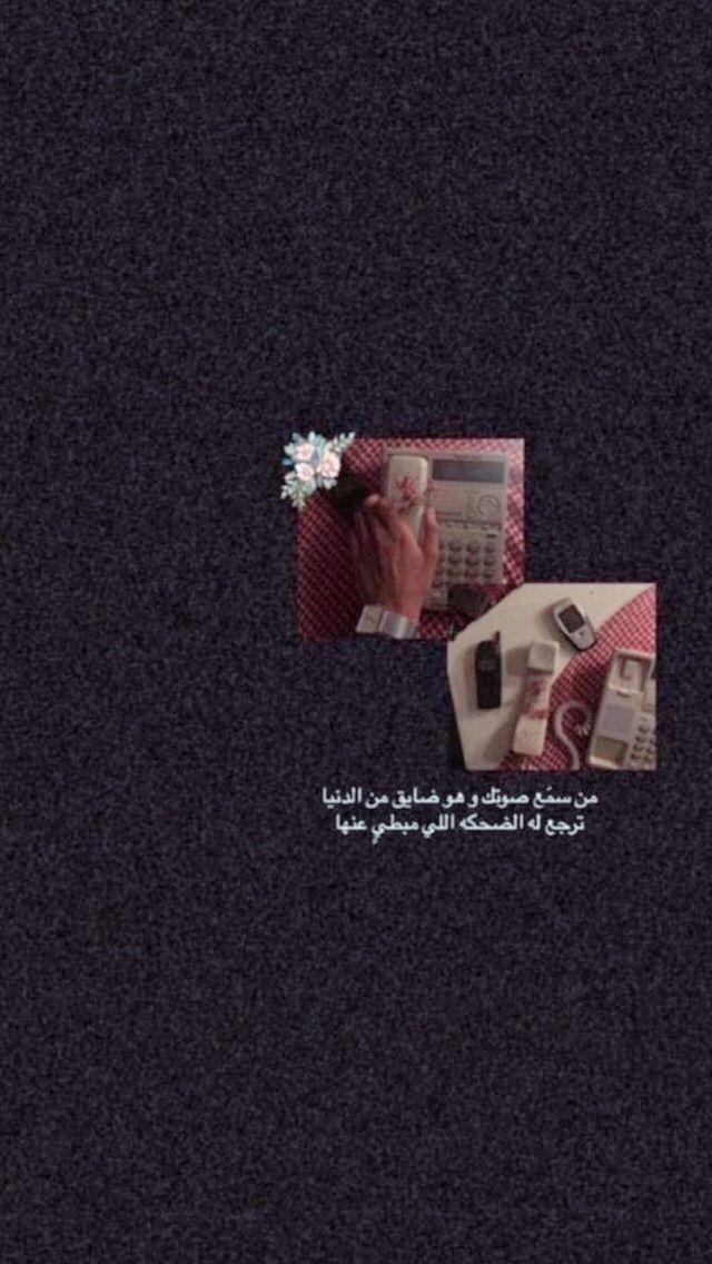 Pin By 𝚁𝙰𝙷𝙰𝙵 On خلفيات Cartoon Wallpaper Iphone Beautiful Arabic Words Cartoon Wallpaper