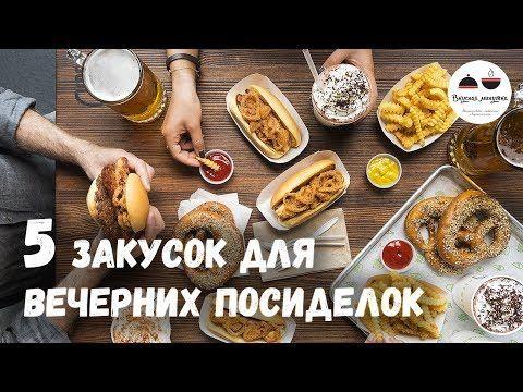 5 обалденных ЗАКУСОК для вечерних посиделок - YouTube