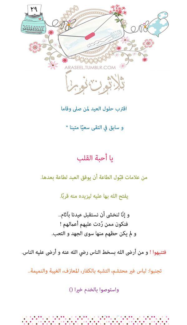 ثلاثون نورا ٢٩ رمضان برودكاست Ramadan Quotes Ramadan Day Islamic Love Quotes