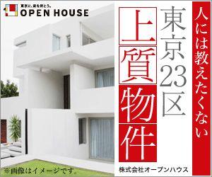 人には教えたくない 東京23区 上質物件 OPEN HOUSEのバナーデザイン