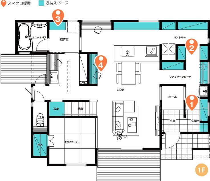 トモラクの家-共働き家族応援住宅 | 注文住宅のアルネットホーム