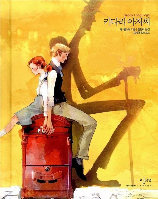 Korean Illustration Book Daddy Long Legs Hard Covered Freeship 9788992632317