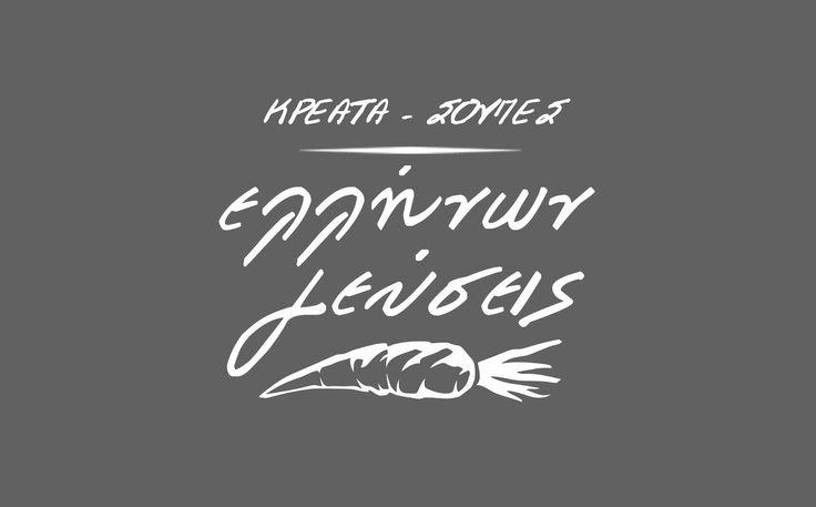 Ellinon Geuseis Logo - semedesignlab