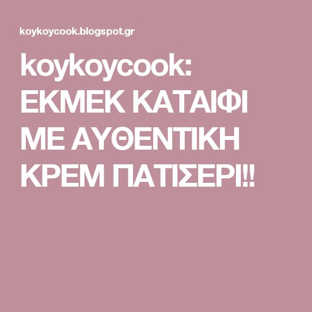 koykoycook: ΕΚΜΕΚ ΚΑΤΑΙΦΙ ΜΕ ΑΥΘΕΝΤΙΚΗ ΚΡΕΜ ΠΑΤΙΣΕΡΙ!!