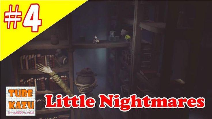 めちゃめちゃ迷ってます  #4  ホラー  KAZUの  Little Nightmares ( リトルナイトメア )  TUBE KAZU  youtu.be/8lJ5Oo2jIy4  #YouTube #ゲーム実況 #ホラー #リトルナイトメア #ps4