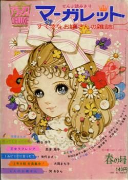 Takahashi Macoto / Deluxe Margaret, Spring 1970 cover