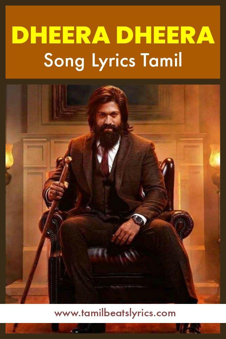 Dheera Dheera Song Lyrics In Tamil In 2020 Song Lyrics Lyrics Songs