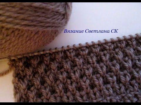 """Интересный узор спицами """"соты"""" для вязания жакета спицами. Вязание: простые узоры спицами - YouTube"""