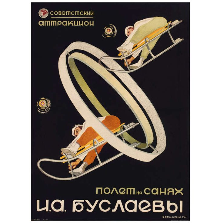 Original Vintage Russian Constructivist Style Advertising Poster | 34x25 $2500
