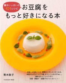 お豆腐をもっと好きになる本 http://ameblo.jp/akoa616/entry-11017610758.html