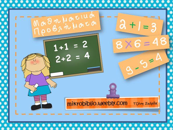 Διάφορα  Προβλήματα  Μαθηματικών  από  το  mikrobiblio.weebly.com