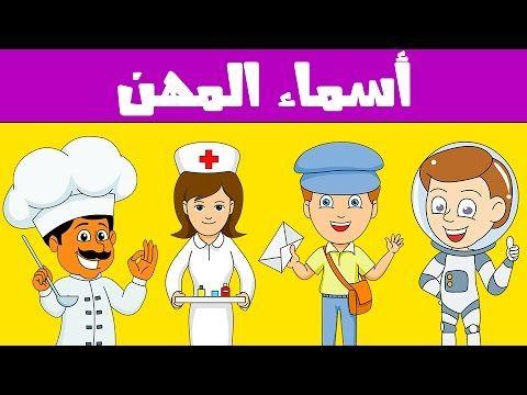 تعليم المهن للأطفال Youtube Diy Creative Crafts Education