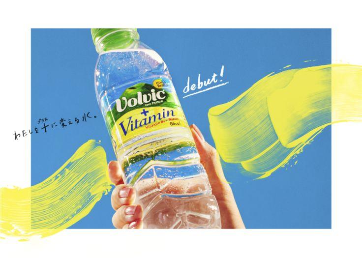 わたしを+(プラス)に変える水。 Volvic + Vitamin debut ! KIRIN