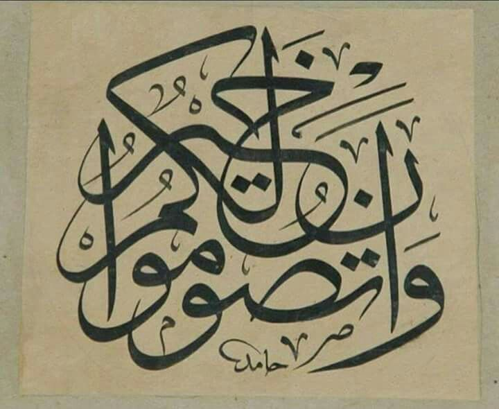 5211 best arabic calligraphy images