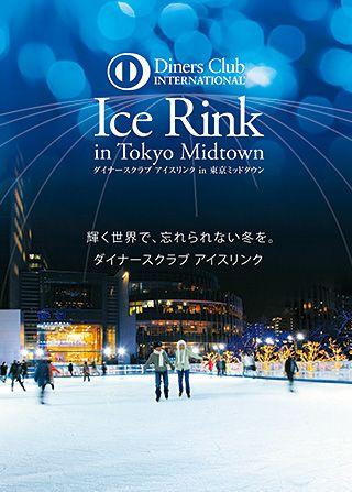 ダイナースクラブ アイスリンク in 東京ミッドタウン 2015年1月7日(水)~3月8日(日)