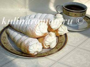 Десерт, от которого не поправитесь - слоёные трубочки с белковым кремом - Пирожные - Сладости - Мои любимые рецепты