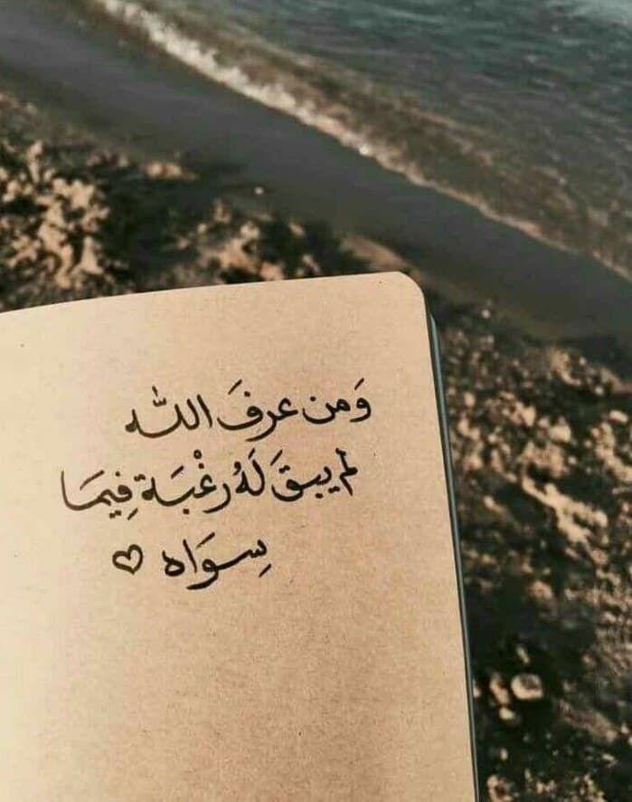 استعرضنا معكم اليوم في هذا المقال عبر موقعنا احلم بعض النفحات والخواطر الاسلامية الرائعة اجمل كلام عن Quran Quotes Love Photography Love Quotes One Word Quotes
