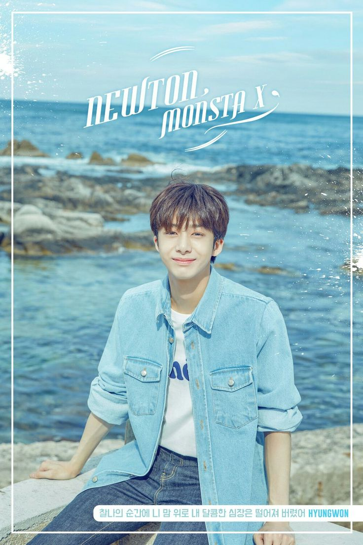 Monsta X Special Summer Song Newton photo 2 ~ Hyungwon