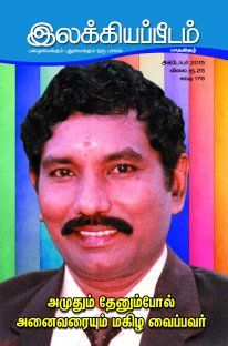 Ilakkia Peedam - October 2015 - Tamil eMagazine