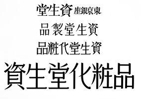 SHISEIDO | About Shiseido | BANBUTSU SHISEI (The Origins) | Logo in Japanese Characters
