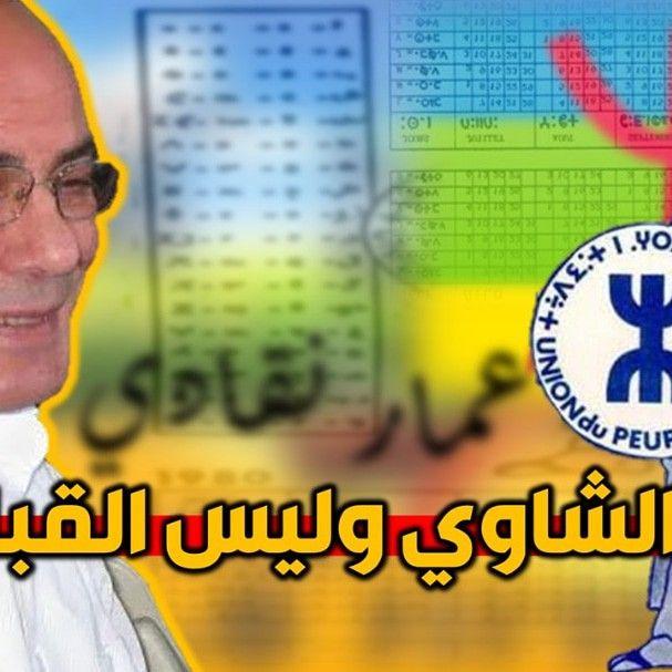 من هو مخترع السنة الأمازيغية وقصة الشيشناق Hoa