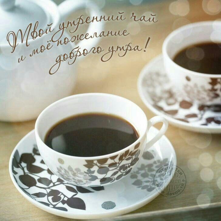 Новый, открытки с предложением выпить кофе