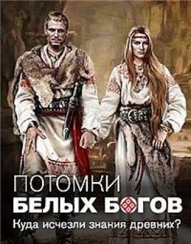 Потомки белых богов 2016 постер