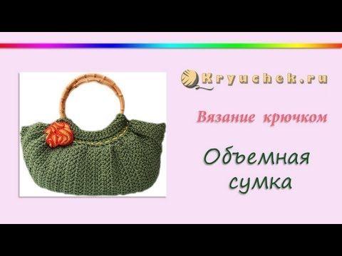 ▶ Объемная сумка, связанная крючком (Crochet volume handbag) - YouTube