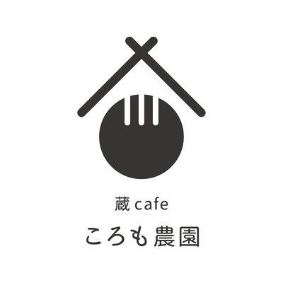 ころも農園 カフェ&マルシェ:スタッフ募集中!【終了しました】