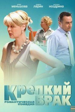 Крепкий брак (2012)