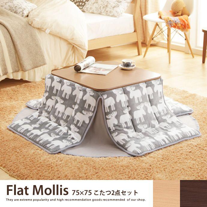 こたつセット 2点セット こたつテーブル こたつ布団 正方形 テーブル ... FlatMollis 75×75cm こたつ2点セット
