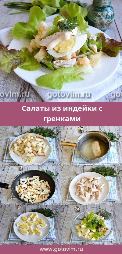 Салат из индейки с гренками. Рецепт с фoto #мясные_салаты #индюшка #индейка