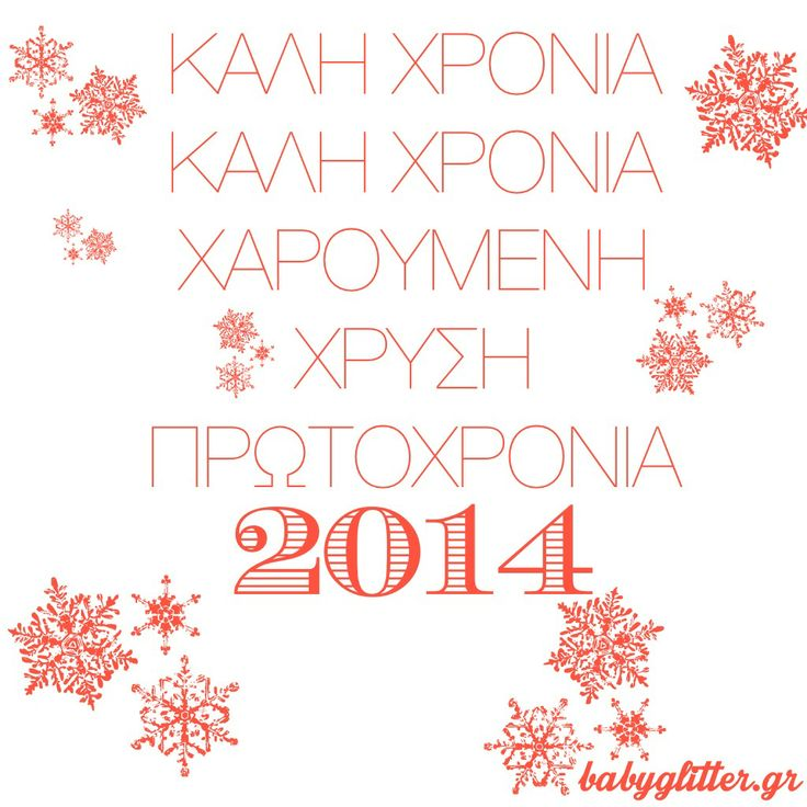 It's all Greek to me!!! Wishing you all the best for the New Year!!!! xxx www.babyglitter.com