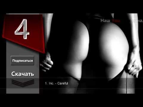 Сексуальная музыка - прокачивает либидо на 300%! - YouTube
