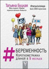 Татьяна Буцкая - Беременность. Короткометражка длиной в 9 месяцев