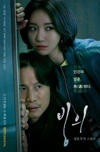 Possessed 1 Bolum Orjinal Dil Olarak Eklenmistir Izlemek Icin Http Bit Ly 2o6nzwu Koredizi Koredizisi Koredizileri K Korean Drama Hwarang Kdrama