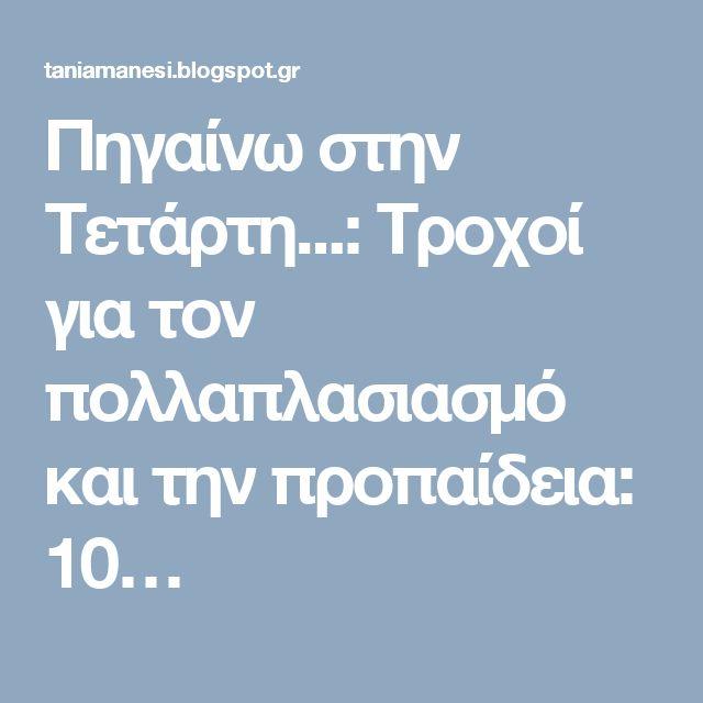 Πηγαίνω στην Τετάρτη...: Τροχοί για τον πολλαπλασιασμό και την προπαίδεια: 10…