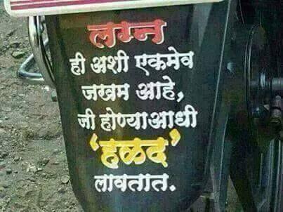 #marathi #bike #quotes