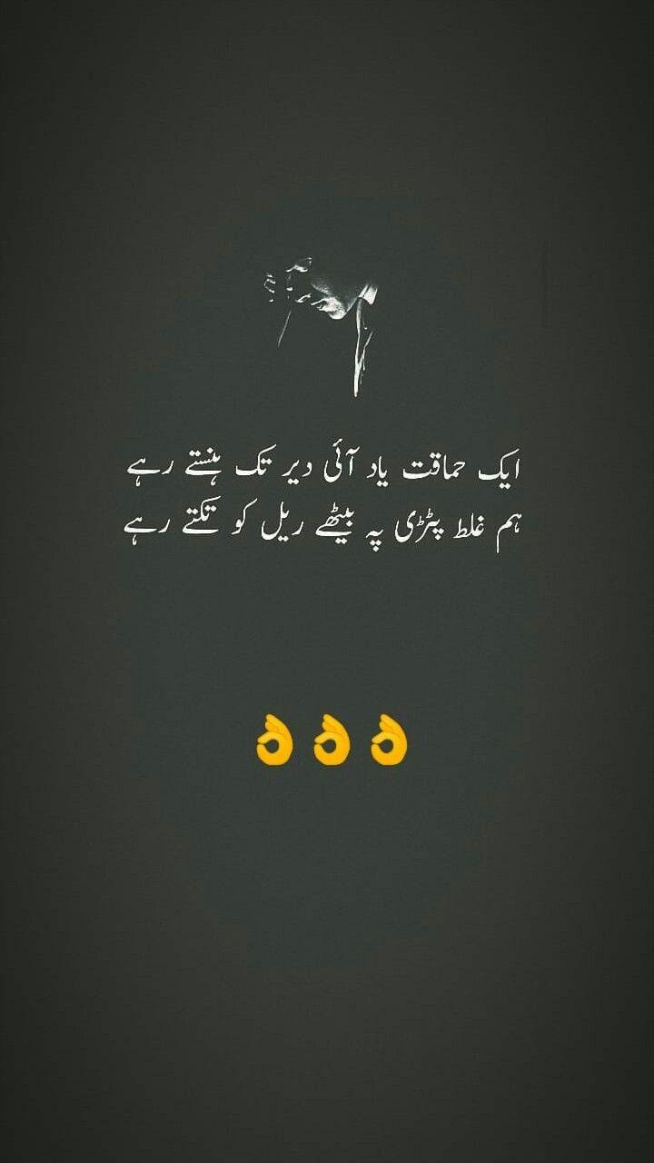 Hassanツ Urdu Poetry Romantic Urdu Funny Poetry Poetry Words