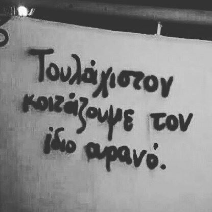 Greek Quotes🔝