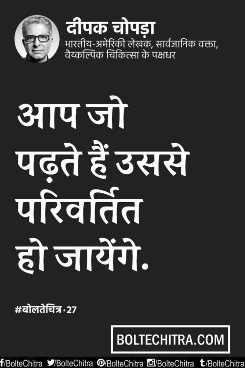 Deepak Chopra Quotes in Hindi       Part 27
