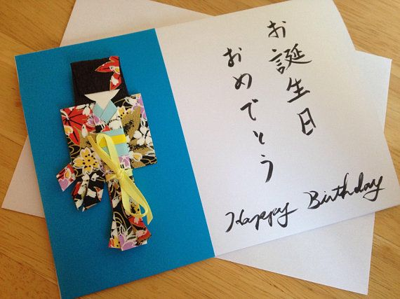 Japanese Paper Doll Happy Birthday Card Japanese Paper Paper