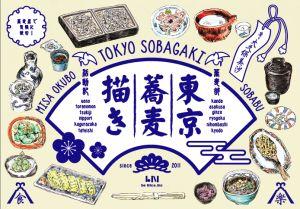 「東京蕎麦描き」