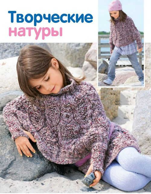 Меланжевое пончо для девочки спицами и юбка узором косы. Модель связана из пряжи 50% шерсти, 40% акрила и 10% альпака. Полное описание вязания здесь